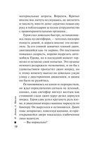 Рандеву с петлей на шее (м) — фото, картинка — 11