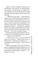 Рандеву с петлей на шее (м) — фото, картинка — 12