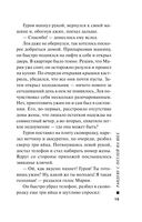 Рандеву с петлей на шее (м) — фото, картинка — 14