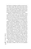 Рандеву с петлей на шее (м) — фото, картинка — 9