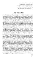 История и методология почвоведения — фото, картинка — 3