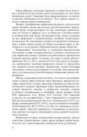 История и методология почвоведения — фото, картинка — 4