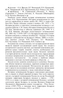 История и методология почвоведения — фото, картинка — 5