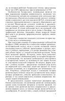 История и методология почвоведения — фото, картинка — 7