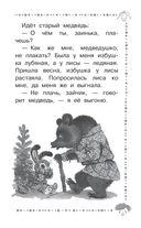 Зимние сказки — фото, картинка — 11