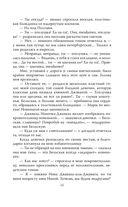 Записки институтки. Честный рассказ о самой себе — фото, картинка — 11