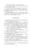 Записки институтки. Честный рассказ о самой себе — фото, картинка — 12