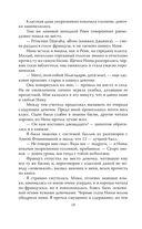 Записки институтки. Честный рассказ о самой себе — фото, картинка — 14