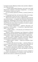 Записки институтки. Честный рассказ о самой себе — фото, картинка — 15