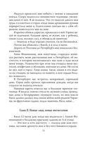 Записки институтки. Честный рассказ о самой себе — фото, картинка — 7