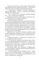 Записки институтки. Честный рассказ о самой себе — фото, картинка — 8