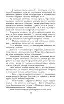 Записки институтки. Честный рассказ о самой себе — фото, картинка — 9