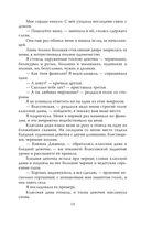 Записки институтки. Честный рассказ о самой себе — фото, картинка — 10