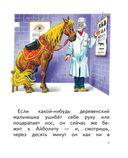 Доктор Айболит — фото, картинка — 4