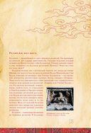 Путеводитель по буддизму. Иллюстрированная Энциклопедия — фото, картинка — 10