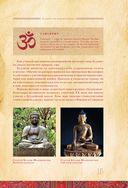 Путеводитель по буддизму. Иллюстрированная Энциклопедия — фото, картинка — 12