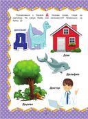 Полный курс обучения чтению. От азбуки до уверенного чтения — фото, картинка — 12