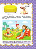Полный курс обучения чтению. От азбуки до уверенного чтения — фото, картинка — 13