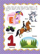 Полный курс обучения чтению. От азбуки до уверенного чтения — фото, картинка — 14