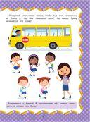 Полный курс обучения чтению. От азбуки до уверенного чтения — фото, картинка — 5