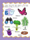 Полный курс обучения чтению. От азбуки до уверенного чтения — фото, картинка — 6