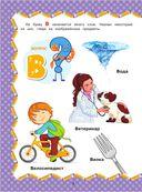 Полный курс обучения чтению. От азбуки до уверенного чтения — фото, картинка — 8