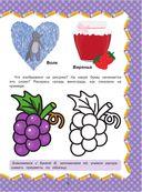 Полный курс обучения чтению. От азбуки до уверенного чтения — фото, картинка — 9