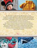 Вяжем модные вещи для малышей — фото, картинка — 8