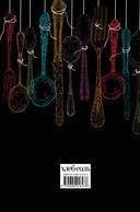 Мои любимые рецепты. Книга для записи рецептов (Ложки на черном) — фото, картинка — 16
