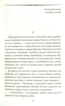 Дело Артамоновых — фото, картинка — 1