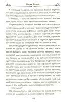 Дело Артамоновых — фото, картинка — 2