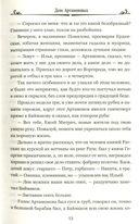 Дело Артамоновых — фото, картинка — 3