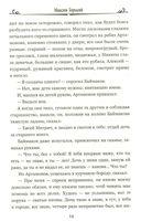 Дело Артамоновых — фото, картинка — 4