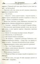 Дело Артамоновых — фото, картинка — 5