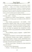 Дело Артамоновых — фото, картинка — 6