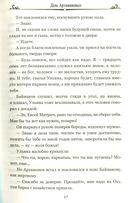Дело Артамоновых — фото, картинка — 7