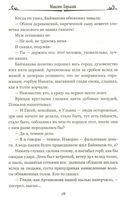 Дело Артамоновых — фото, картинка — 8