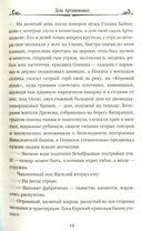 Дело Артамоновых — фото, картинка — 9
