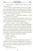 Дело Артамоновых — фото, картинка — 10
