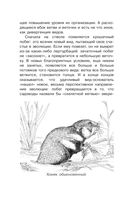 Такие разные животные — фото, картинка — 10
