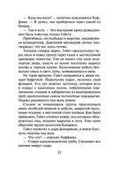 Ястребы войны — фото, картинка — 11