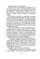 Ястребы войны — фото, картинка — 13