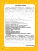 1500 упражнений, заданий и тестов для развития малыша 2-3 лет — фото, картинка — 2