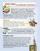 Путеводитель по детскому Петербургу в играх, картах и картинках — фото, картинка — 2