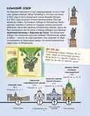Путеводитель по детскому Петербургу в играх, картах и картинках — фото, картинка — 4