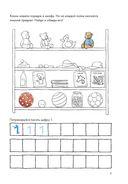 Учим цифры с Конни — фото, картинка — 3