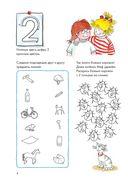 Учим цифры с Конни — фото, картинка — 4