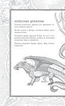 Драконья сага. Когти власти — фото, картинка — 14