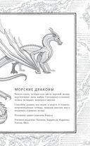 Драконья сага. Когти власти — фото, картинка — 15