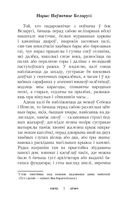 Шляхцiц Завальня, або Беларусь у фантастычных апавяданнях — фото, картинка — 5